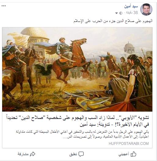 صلاح الدين