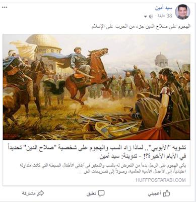 صلاح الدين.PNG